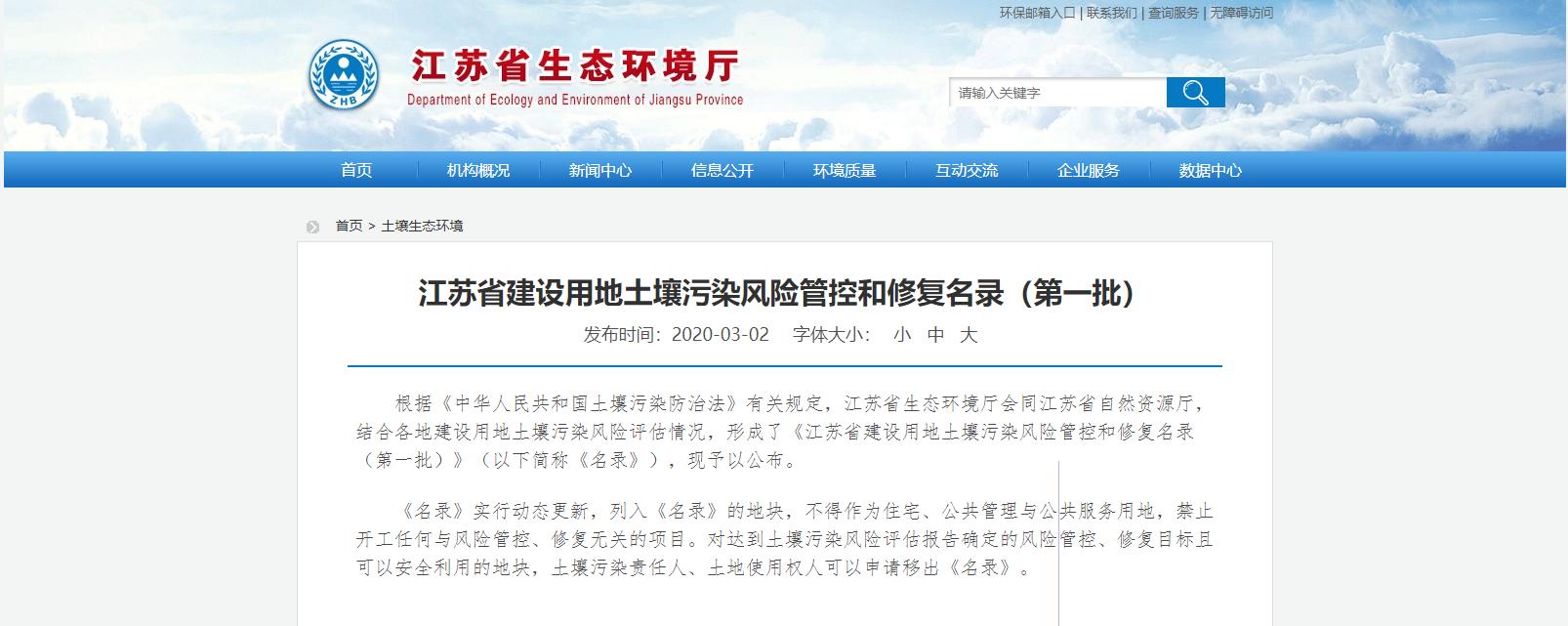江苏省建设用地土壤污染风险管控和修复名录(第一批)