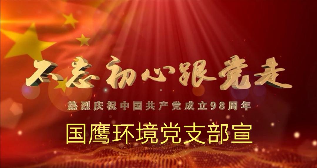 """国鹰环境党支部开展""""庆祝建党98周年""""活动"""
