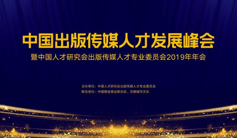 """""""中国出版传媒人才发展峰会""""在无锡召开"""